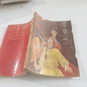 侠少·唐方一战  上