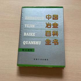 中国冶金百科全书:耐火材料(内页干净)