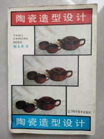 陶瓷造型设计