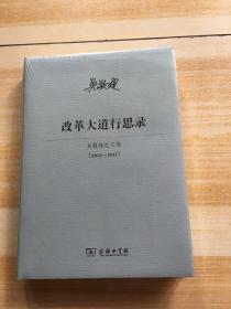 改革大道行思录/吴敬琏(2013—2017)