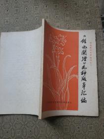 湖北民间文学资料汇编之六 :《钟九闹漕》各种版本汇编