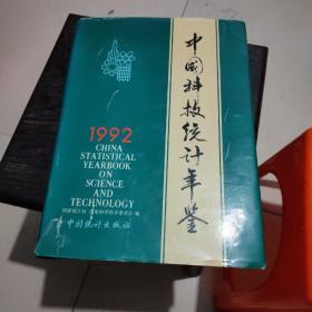 中国科技统计年鉴1992