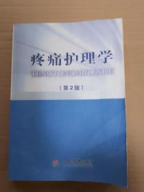 疼痛护理学(第2版)