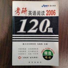 2008星火考研英語閱讀精選120篇