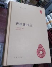 中华国学文库:曹植集校注(精装)