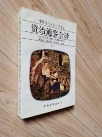 资治通鉴全译 20