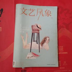 文艺风象04特集COOLSUMMER消夏(2011年7月下半月)