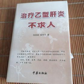 治疗乙型肝炎不求人(精装本带护封,仅印1000册.原版保真)