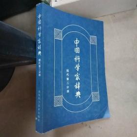 中国科学家辞典 (现代第二分册)