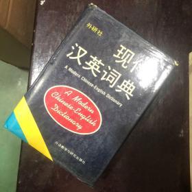 现代汉英词典 外研社