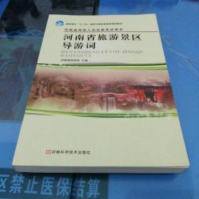 河南省旅游景区导游词