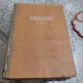 中国政治思想史(精装,品见图,内页干净)