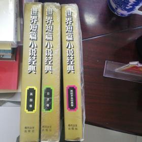 世界短篇小说经典(英国卷,日本卷,西班牙及拉美卷)