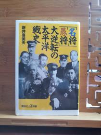 日文原版 48开本 「名将」「愚将」大逆转の太平洋战史