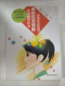 青少年信息学奥林匹克竞赛实战辅导丛书:程序设计与应用习题解析(中学·C/C++)