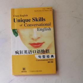 疯狂英语口语绝招.句型经典.conversational drills
