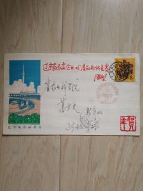 辽宁省百家企业与产品知识竞赛活动纪念封 实寄封(贴邮票T124)