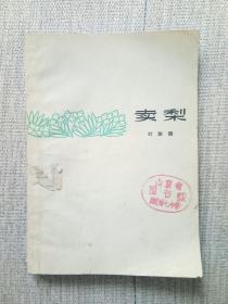 卖梨(馆藏书1版1印,内页干净无笔画)