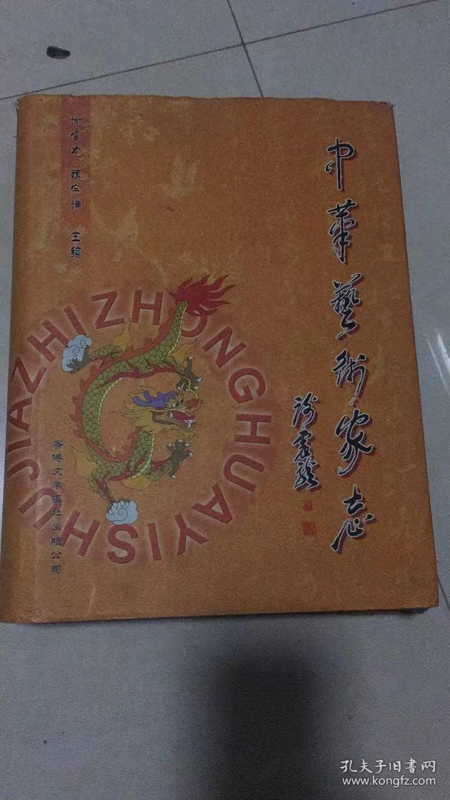 中华艺术家志
