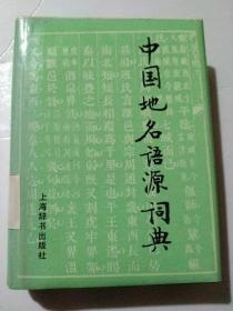 中国地名语源词典