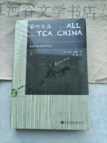 甲骨文丛书--茶叶大盗:改变世界史的中国茶