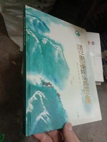 清江书画院作品选集