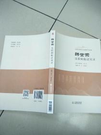韩世荣皮肤病临证实录    原版内页全新