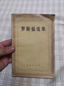罗斯福选集 【1982年一版一印】