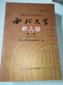 西北大学学人谱(第3集)(2002-2012)