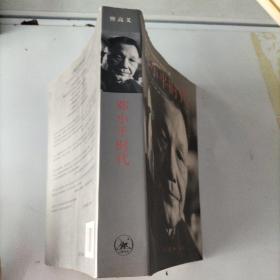 邓小平的时代〈有签名〉请看图