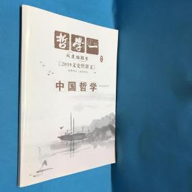 哲学一 同达插班生 2019文史讲义 中国哲学