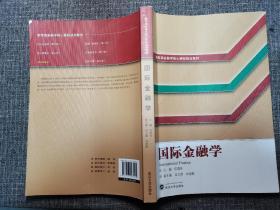 国际金融学【内页基本无笔迹】何国华主编