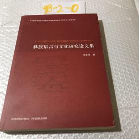 彝族语言与文化研究论文集