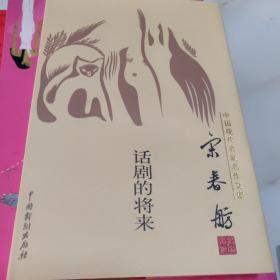 中国现代名家名作文库 :宋春舫卷 《话剧的将来》精装版
