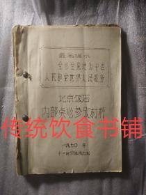 北京饭店内部点资料 老版白案 面点 食谱书籍。 北京饭店位于东长安街与王府井商业街交汇处,是著名的五星级百年老店,始建于上世纪初,1900年,贵重书籍,珍贵资料,售有缘之人