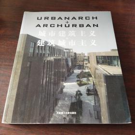 城市建筑主义+建筑城市主义