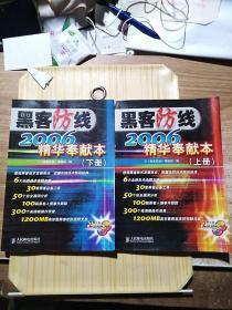 黑客防线2006精华奉献本.上下册