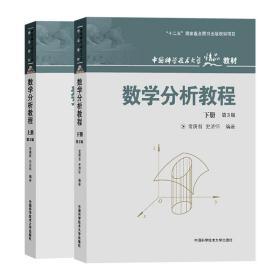 中国科学技术大学精品教材:数学分析教程   (上,下两册)(第3版)