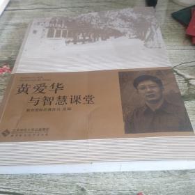 黄爱华与智慧课堂