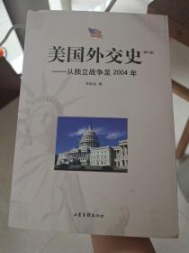美国外交史:从独立战争至2004年