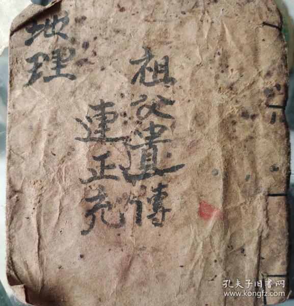 连氏祖传24山水法地理秘籍82个筒子页