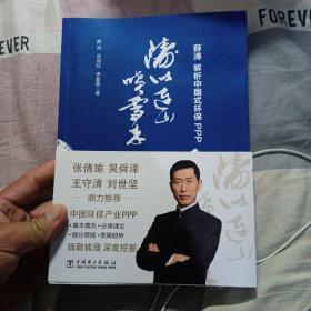 涛似连山喷雪来:薛涛解析中国式环保PPP(签赠本)