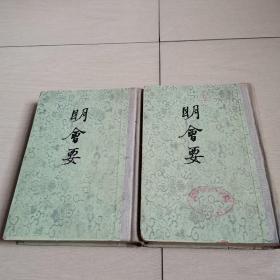 明会要(全二册精装本)〈1956年北京初版发行〉