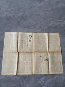 1955年8月16日《大公报》报纸