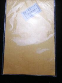 花笺纸【花卉】  2010年以前店主自购18.5*28.5cm20枚泥金暗八行