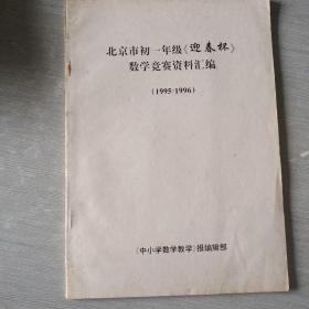 北京市初一年级(迎春杯)   数学竞赛资料汇编