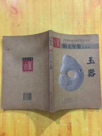 古董拍卖年鉴:全彩版.2004.玉器