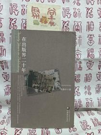 在出版界二十年