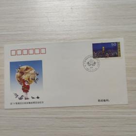信封:迎97香港回归祖国集邮博览会纪念封-纪念封/首日封