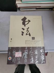 书法月刊•2013.9总288期【满30包邮】